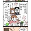 【WORK】日経DUAL(日経BP)「マンガ 愛しているのにまさか私が教育虐待?」第5回