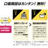 マネックスアドバイザーの申し込み(口座開設)方法