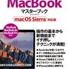 macOS SierraにOSアップグレードした