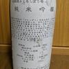 【日本酒の記録】利根錦 純米吟醸ふくろしぼり雫 26BY