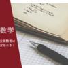 《阪大受験生・国公立受験生必見!》大阪大学の文系数学で合格点をとろう♫
