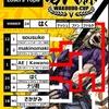 第四回若人杯 東京&大阪 結果まとめ・若人祭告知