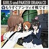 『ガールズ&パンツァー』新作OVA公開