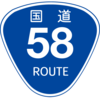 No.100 国道58号
