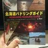 2016北海道シーカヤックツアー 礼文島その後