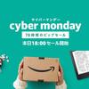 Amazonサイバーマンデーセールの気になる目玉商品|switchやプレステVRなど