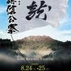 【8/24〜25、上越市】「第94回謙信公祭」開催