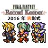 【FFRK】2016年(私の中)で活躍したのは誰か!?表彰式開催です!!