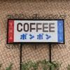 【名古屋】昭和24年創業のレトロな純喫茶 ボンボン【高岳】