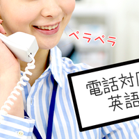 英語で電話対応!日本人会社員のための実践フレーズ紹介