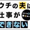 錦戸亮主演の次クールドラマ「ウチの夫は仕事ができない」に期待!
