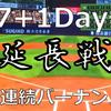 8Dayー延長戦ー:7+1日間連続バーナンノック