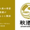 十月の日本酒イベント in 東海(名古屋近郊)2017