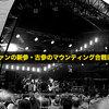 ロックファンの新参・古参のマウンティング合戦に終止符を