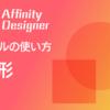 【iPad版 Affinity Designer】 ツールの使い方 図形