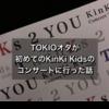 TOKIOオタが初めてキンキのコンサートに行った話