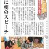 新聞で育てる工夫:浪花小学校