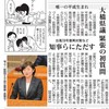 「大橋県議 緊張の初質問」毎日新聞に掲載されました
