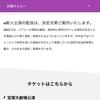 宝塚 歌劇  「ジプシー」というタブーから紡ぐ物語