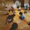 3/27-28、春の競技かるた合宿@茅ヶ崎館、ひらきます