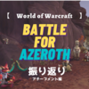 【World of Warcraft】Battle for Azerothの振り返り(アチーブ編)
