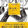 『挿絵叢書4 横山隆一』
