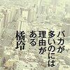 マイナンバー=自民党+電通利権