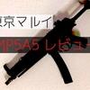東京マルイ MP5 A5 レビュー