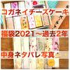【コガネイチーズケーキ福袋2021】楽天で購入!2年分の中身公開♡