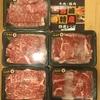 【ふるさと納税】宮崎県有田牧場黒毛和牛1.8kg届きました。