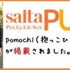 saita PULS(サイタプラス)で抱っこひも用リュックを紹介して頂きました。