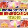 100円キッチングッズ最新売れ筋ランキングBEST5!(ヒルナンデス!2016/07/04)