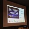 【第1部】Data Analyst Leaders Talk @渋谷プライムプラザ