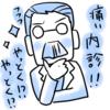 【妊娠39週検診】噂の内診グリグリに初挑戦!が、子宮口は1cmしか開かない/(^o^)\