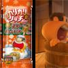 「ガリガリ君リッチ 温泉まんじゅう味」が10月31日より全国で新発売!