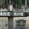 京へ続く鯖街道 熊川宿と瓜割の滝に行ってきました