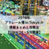 2019年プラレール博 in Tokyo の情報まとめと攻略法【GW4/26~5/6開催】