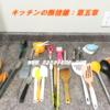 調理器具の断捨離を実践しました♪ キッチンの断捨離:第五章【1日30分片付け】