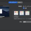 Macbook Proと接続している27インチ4Kモニターの解像度設定は?