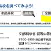 日本全国の水産高校を勝手に紹介 2018年度その7(北海道編)