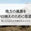 地方の風景をSNS映えのために改造? - 気になる文化財保護法改正の行方