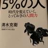 No. 1「5%の人」
