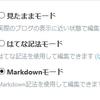 はてなブログでH2見出しが大見出しじゃないので編集モードを見たままからMarkdownに変えてみた