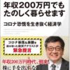 「年収200万円でもたのしく暮らせます」森永卓郎/PHPビジネス新書
