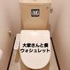 【追記】我が家のトイレにウォシュレット便座がやって来る!