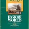 プラザエクウス渋谷 HORSE WORLD vol.3「世界の競馬と歴史」