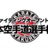【大会結果・試合動画】11月10日(日)開催|白蓮会館主催「第35回全日本空手道選手権大会」