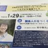 広島市立大学イベントで講演「関係人口をつくる」