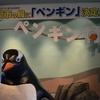 市立しものせき水族館(海響館)(18/07/01)【その2・ペンギン村】