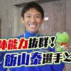 【競艇選手】飯山泰選手について。東京支部のボートレーサー。師匠は乙津康志選手。実績などまとめ!